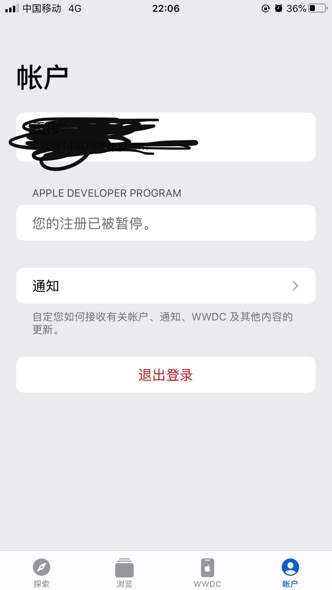 苹果开发者账号注册罕见问题:您的注册已被暂停-弄事堂-NSTUN
